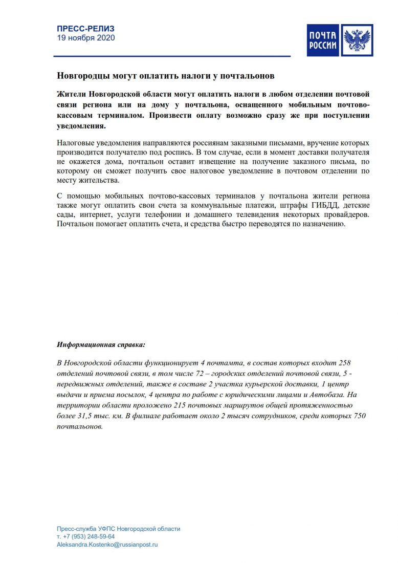 19.11.2020_Почта России_налоги_1