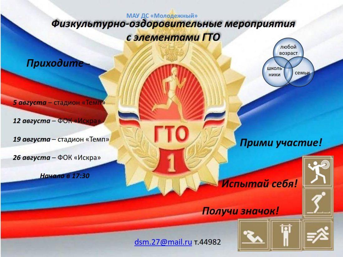 Афиша ГТО август_1