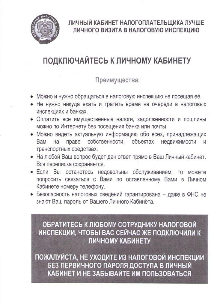 Информация о подключении к личному кабинету