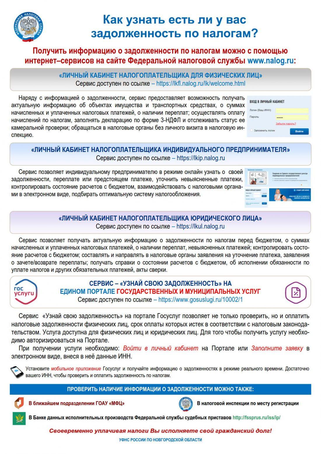 List_31.05.2018_задолженность_Диалог_1