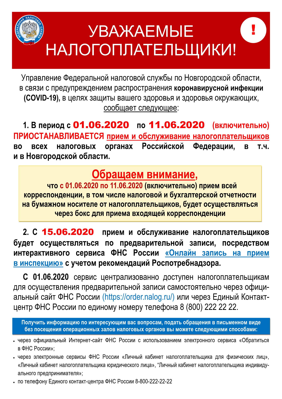 Листовка_COVID_19 2 А3_1