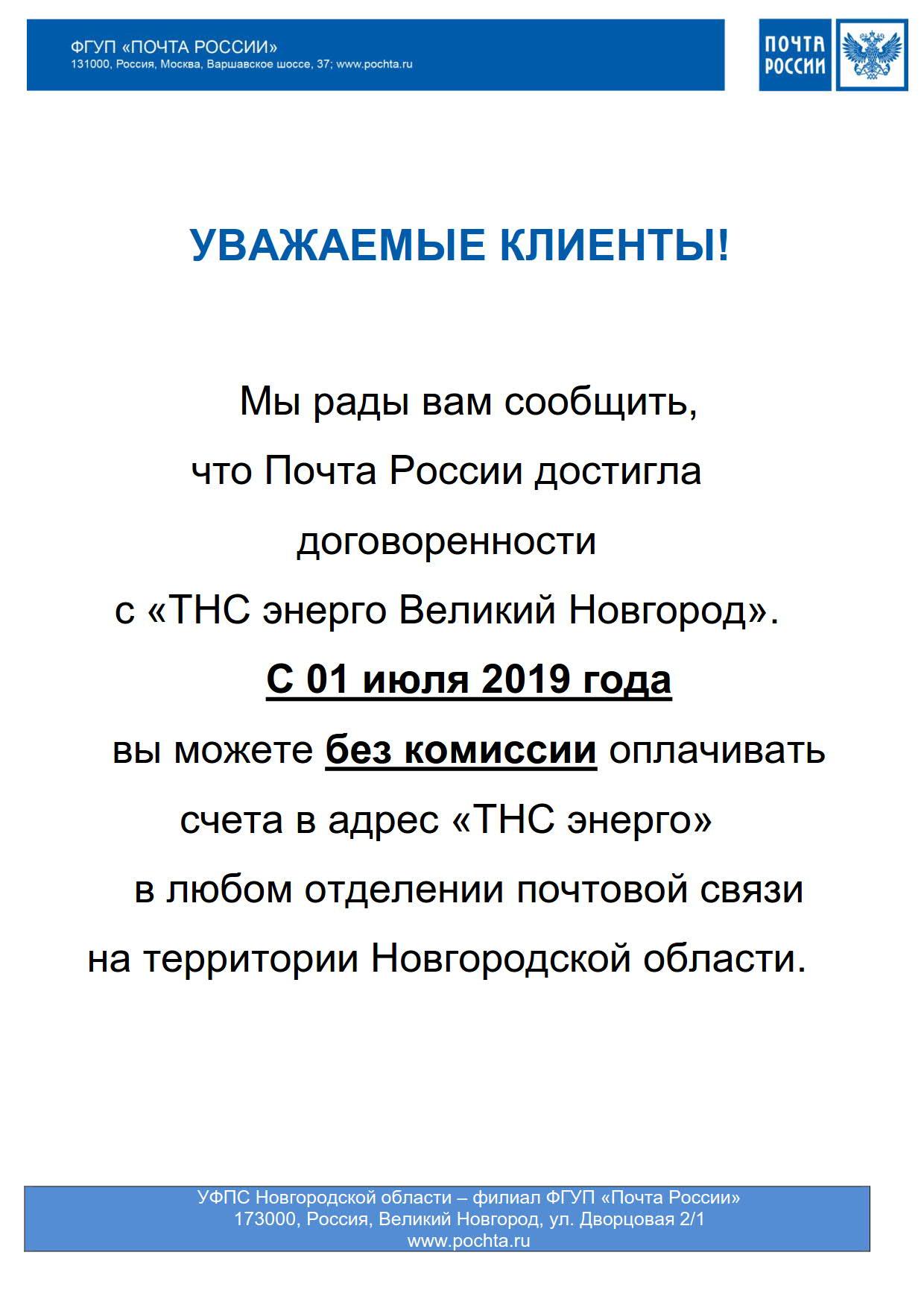 Объявление ТНС_1