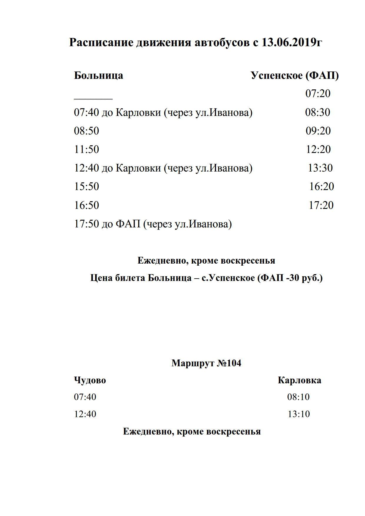 Расписание движения автобусов_1
