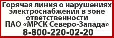 Горячая линия о нарушениях электроснабжения в зоне ответственности ПАО «МРСК Северо-Запада»